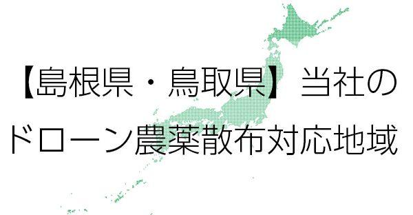 島根県・鳥取県でドローンによる農薬散布を考えているならスイフトにおまかせください